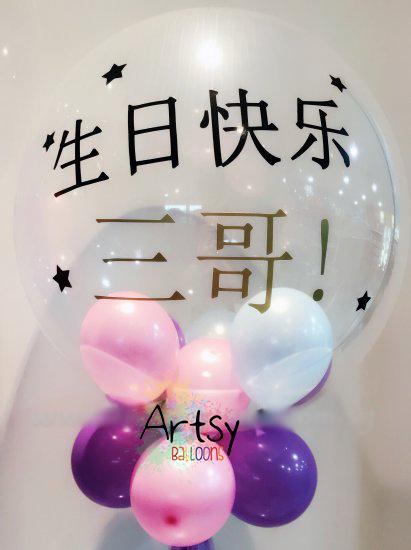 , Customise Print on 24″ Transparent Bubble Balloon, Singapore Balloon Decoration Services - Balloon Workshop and Balloon Sculpting
